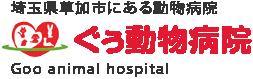 ぐぅ動物病院